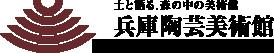 土と語る、森の中の美術館 兵庫陶芸美術館