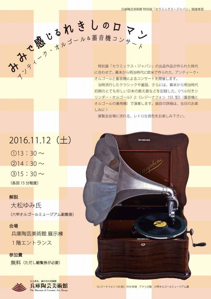 281112concert_orgel