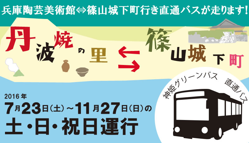 兵庫陶芸美術館から丹波焼の里と篠山市街地を結ぶバスが運行!