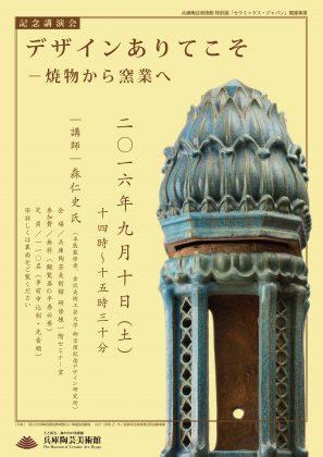 280910kouenkai_mori-omote