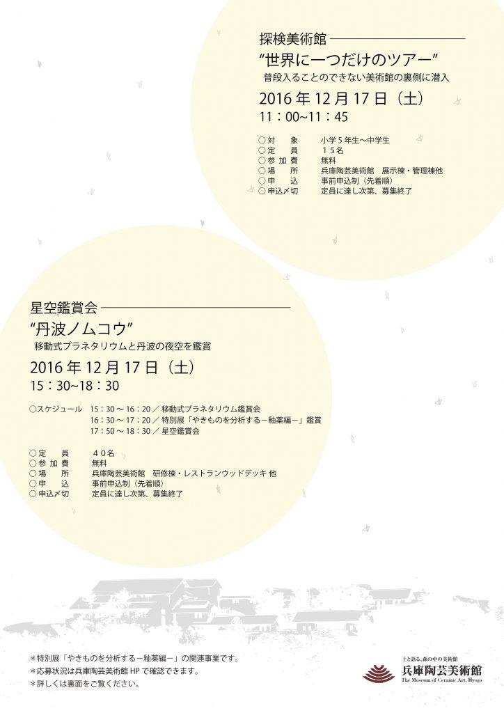 2804tanken-hoshizora