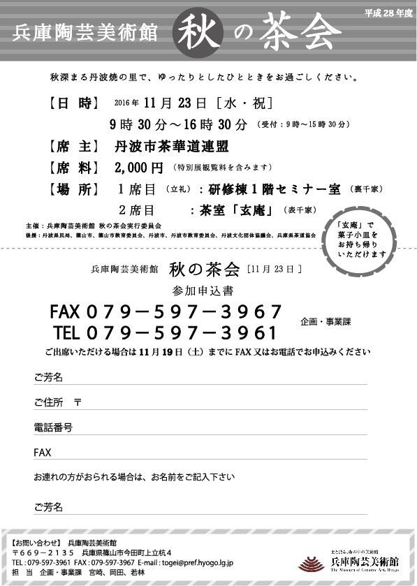 28aki_cyakai